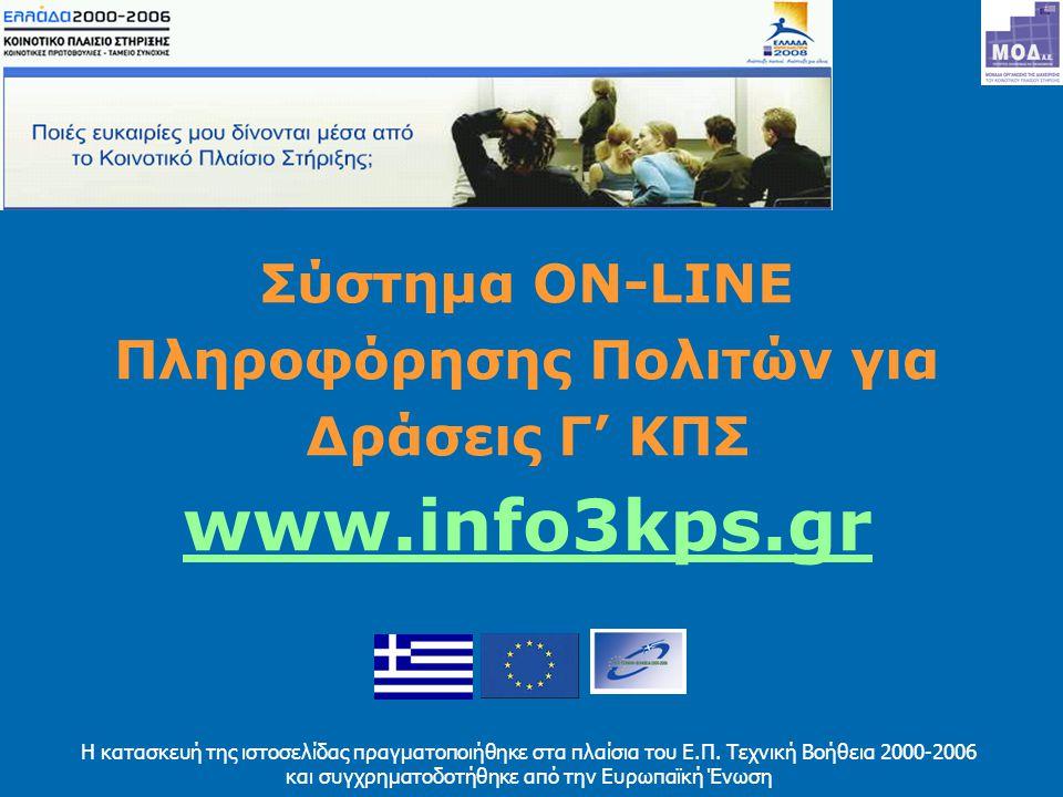 To Σύστημα Πληροφόρησης των Πολιτών www.info3kps.gr, είναι ένας δικτυακός τόπος που συγκεντρώνει για πρώτη φορά όλα τα προγράμματα του Κοινοτικού Πλαισίου Στήριξης και των Κοινοτικών Πρωτοβουλιών και παρέχει στον πολίτη τη δυνατότητα άμεσης και ουσιαστικής ενημέρωσης www.info3kps.gr