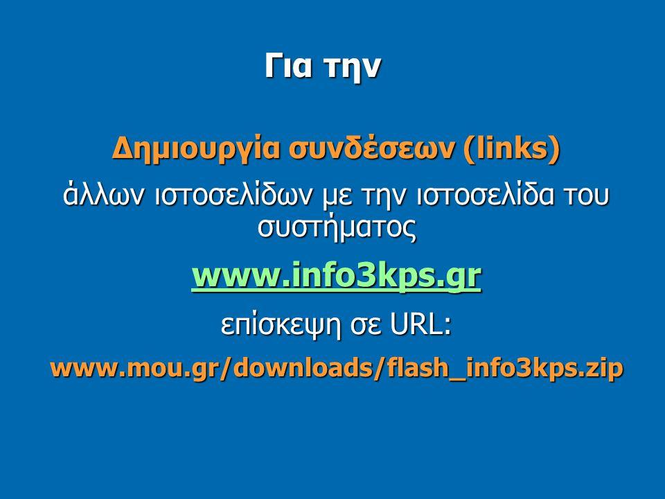 Δημιουργία συνδέσεων (links) άλλων ιστοσελίδων με την ιστοσελίδα του συστήματος www.info3kps.gr επίσκεψη σε URL: www.mou.gr/downloads/flash_info3kps.zip Για την