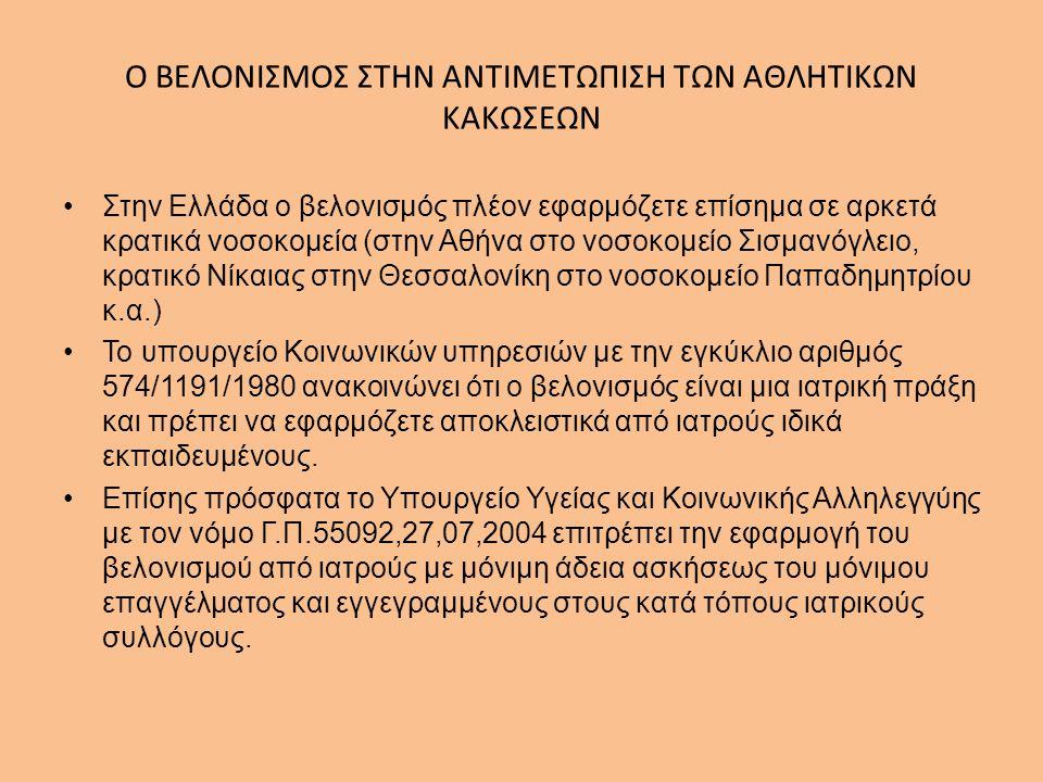 Ο ΒΕΛΟΝΙΣΜΟΣ ΣΤΗΝ ΑΝΤΙΜΕΤΩΠΙΣΗ ΤΩΝ ΑΘΛΗΤΙΚΩΝ ΚΑΚΩΣΕΩΝ Στην Ελλάδα ο βελονισμός πλέον εφαρμόζετε επίσημα σε αρκετά κρατικά νοσοκομεία (στην Αθήνα στο ν