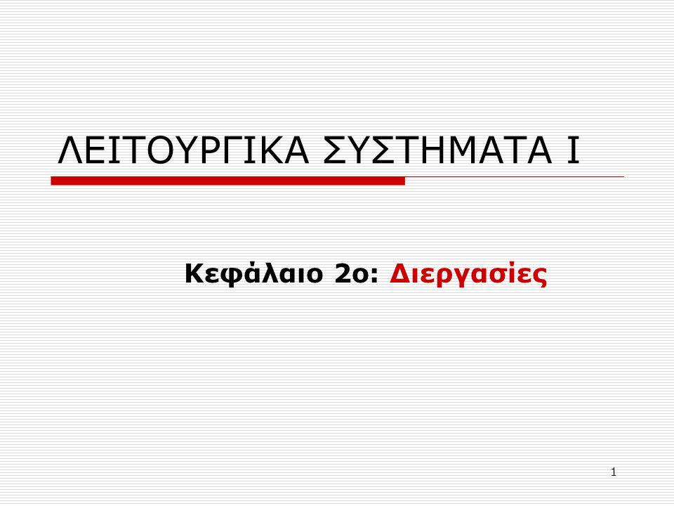 1 ΛΕΙΤΟΥΡΓΙΚΑ ΣΥΣΤΗΜΑΤΑ Ι Κεφάλαιο 2ο: Διεργασίες