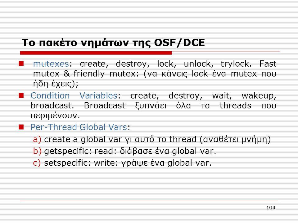104 Το πακέτο νημάτων της OSF/DCE mutexes: create, destroy, lock, unlock, trylock. Fast mutex & friendly mutex: (να κάνεις lock ένα mutex που ήδη έχει