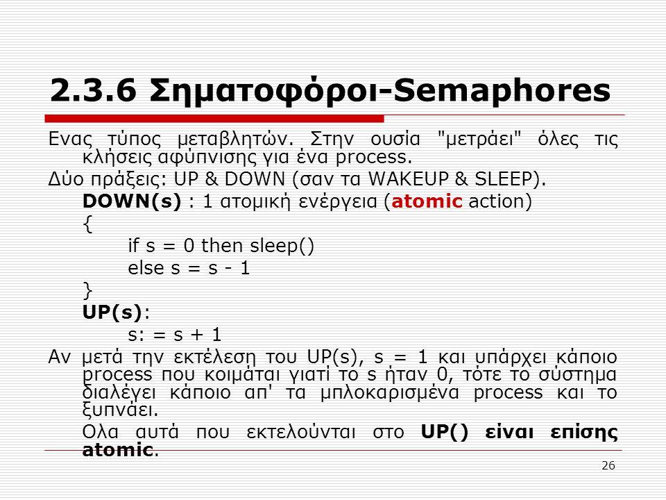 26 2.3.6 Σηματοφόροι-Semaphores Eνας τύπος μεταβλητών. Στην ουσία