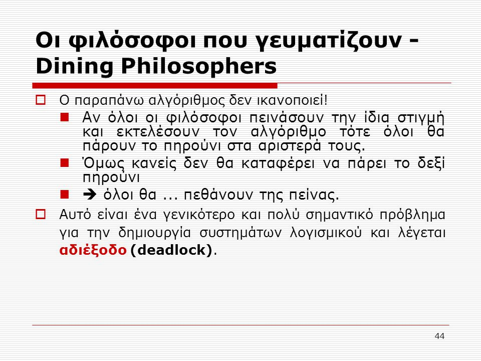 44 Οι φιλόσοφοι που γευματίζουν - Dining Philosophers  Ο παραπάνω αλγόριθμος δεν ικανοποιεί.
