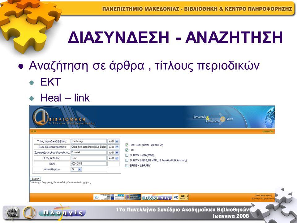 Αναζήτηση σε άρθρα, τίτλους περιοδικών ΕΚΤ Heal – link