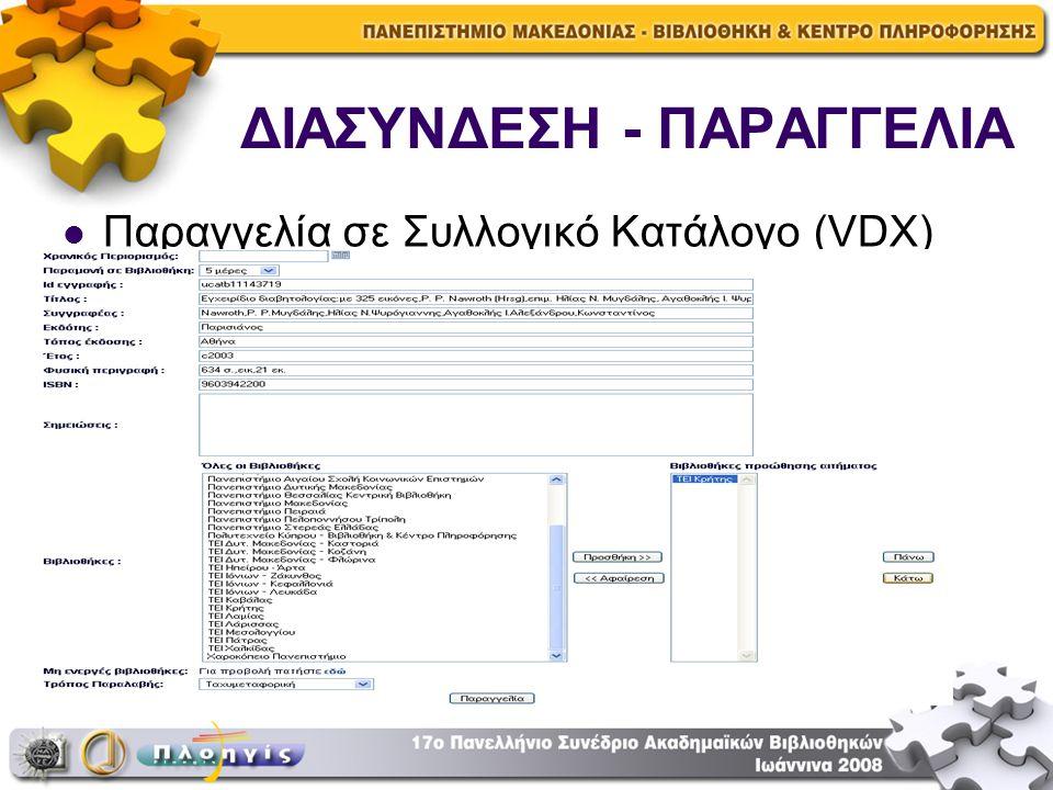 ΔΙΑΣΥΝΔΕΣΗ - ΠΑΡΑΓΓΕΛΙΑ Παραγγελία σε Συλλογικό Κατάλογο (VDX)