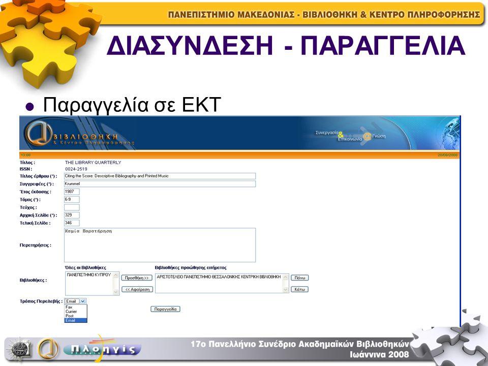 ΔΙΑΣΥΝΔΕΣΗ - ΠΑΡΑΓΓΕΛΙΑ Παραγγελία σε ΕΚΤ