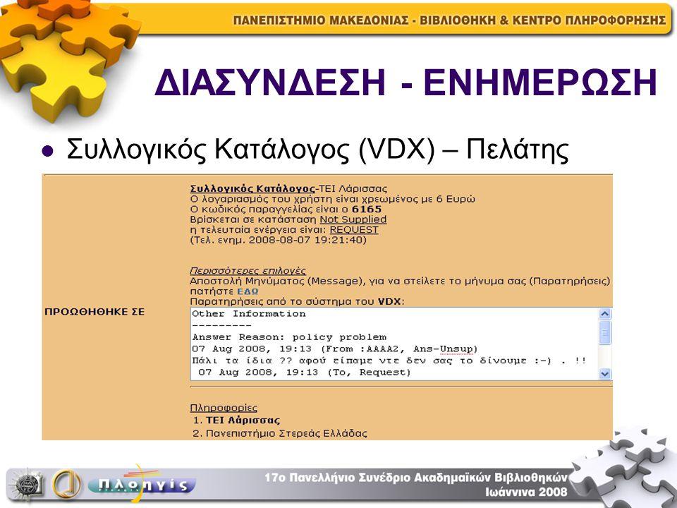 ΔΙΑΣΥΝΔΕΣΗ - ΕΝΗΜΕΡΩΣΗ Συλλογικός Κατάλογος (VDX) – Πελάτης