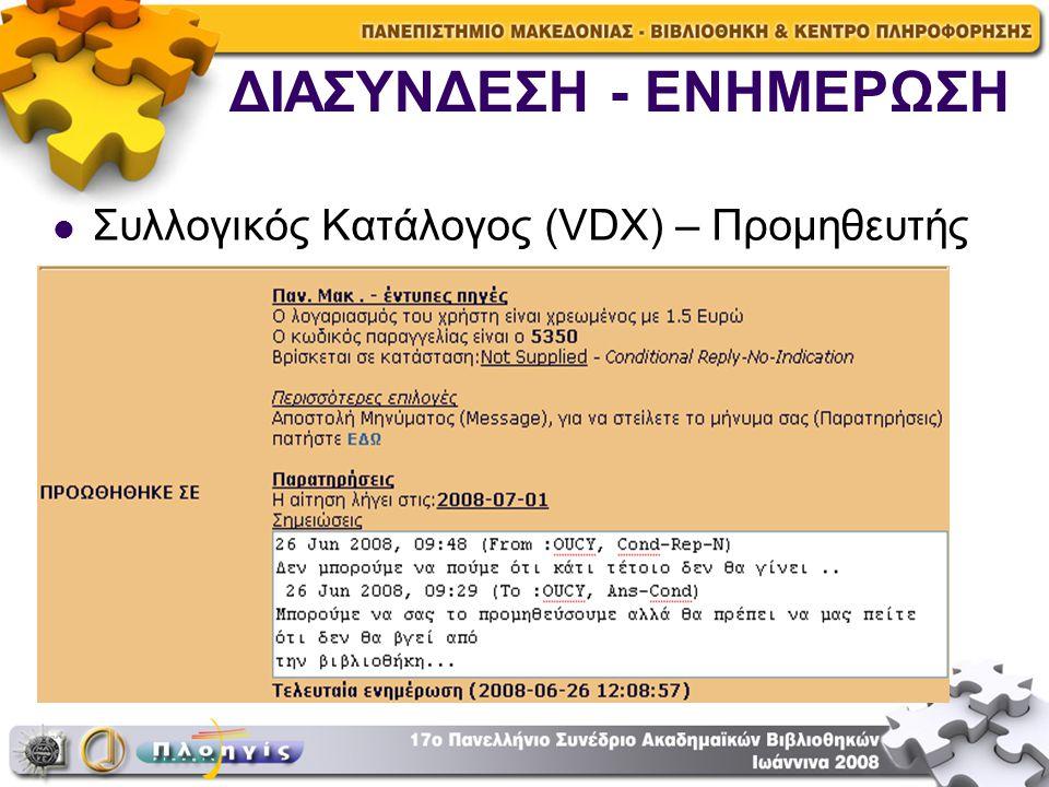 ΔΙΑΣΥΝΔΕΣΗ - ΕΝΗΜΕΡΩΣΗ Συλλογικός Κατάλογος (VDX) – Προμηθευτής