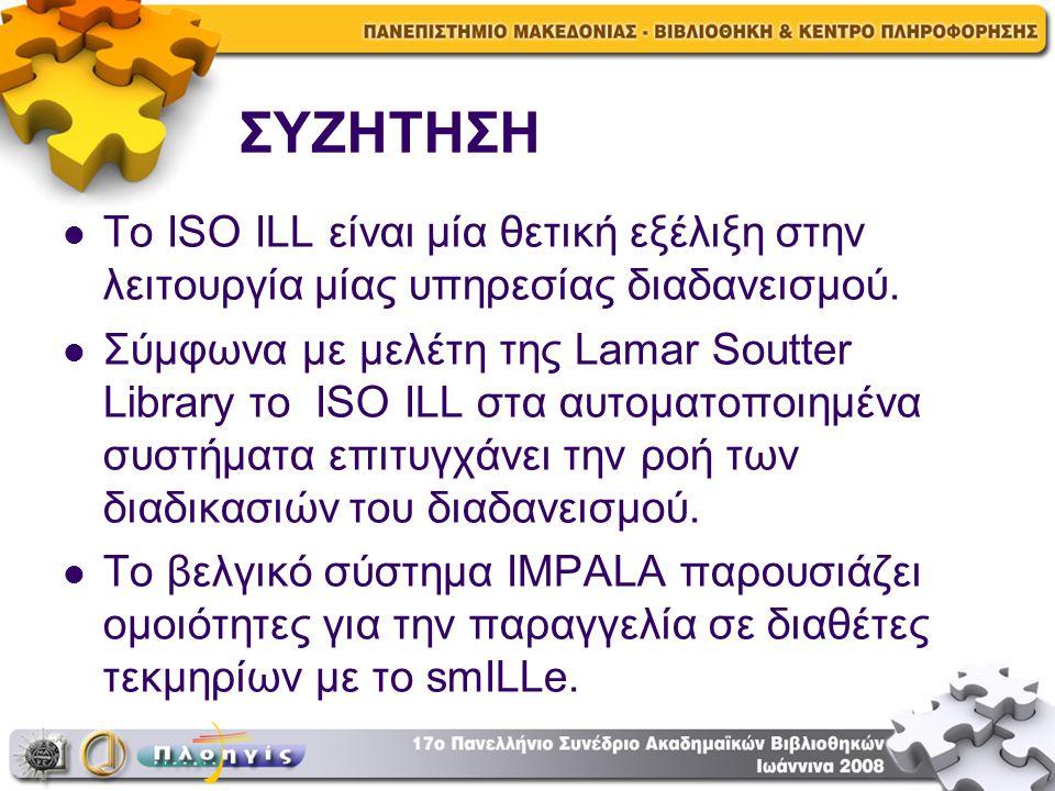 ΣΥΖΗΤΗΣΗ Το ISO ILL είναι μία θετική εξέλιξη στην λειτουργία μίας υπηρεσίας διαδανεισμού. Σύμφωνα με μελέτη της Lamar Soutter Library το ISO ILL στα α