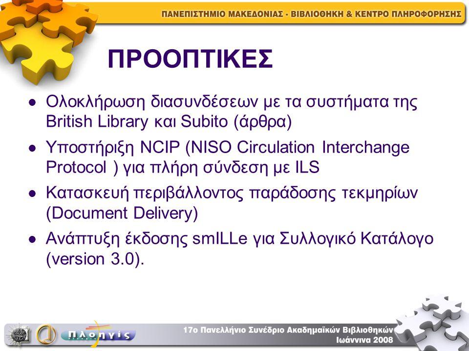 ΠΡΟΟΠΤΙΚΕΣ Ολοκλήρωση διασυνδέσεων με τα συστήματα της British Library και Subito (άρθρα) Υποστήριξη NCIP (NISO Circulation Interchange Protocol ) γι