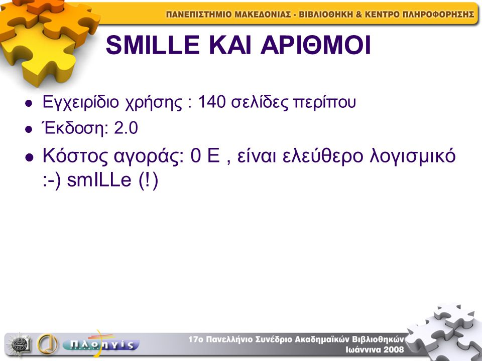 SMILLE ΚΑΙ ΑΡΙΘΜΟΙ Εγχειρίδιο χρήσης : 140 σελίδες περίπου Έκδοση: 2.0 Κόστος αγοράς: 0 Ε, είναι ελεύθερο λογισμικό :-) smILLe (!)