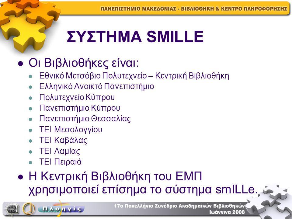 ΣΥΣΤΗΜΑ SMILLE Διασυνδέσεις με συστήματα διαδανεισμού σε Ελλάδα και εξωτερικό Υποστηριζόμενες διασυνδέσεις Συλλογικός Κατάλογος (VDX) (Βιβλία) Ρόλοι : Πελάτης, Προμηθευτής ΕΚΤ (Άρθρα) Ρόλοι: Πελάτης, Προμηθευτής SUBITO (Βιβλία) Ρόλοι: Πελάτης