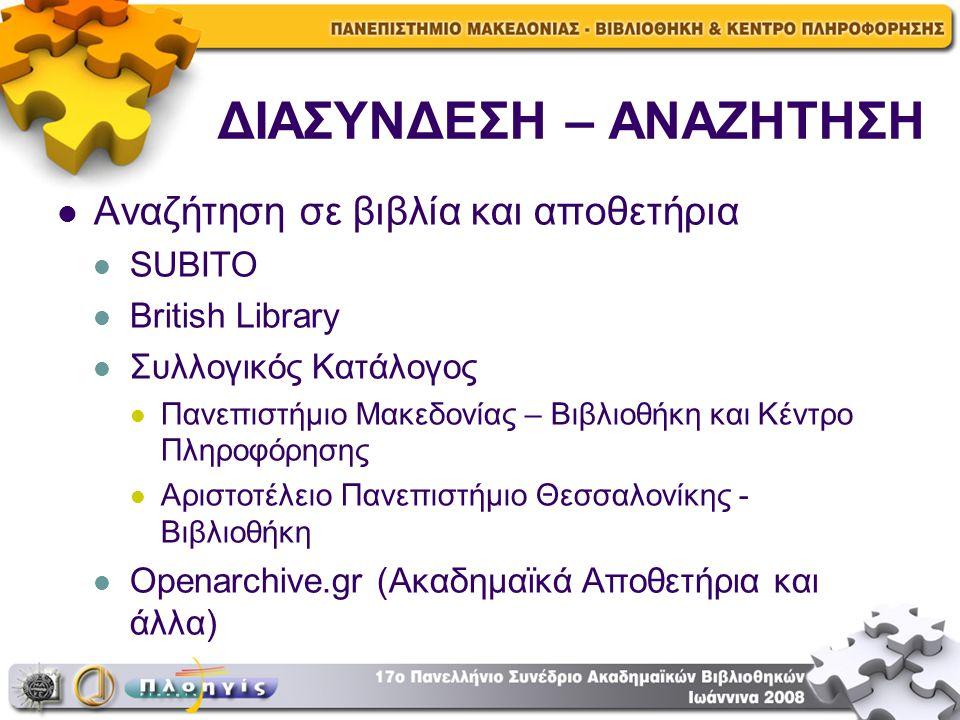 ΔΙΑΣΥΝΔΕΣΗ – ΑΝΑΖΗΤΗΣΗ Αναζήτηση σε βιβλία και αποθετήρια SUBITO British Library Συλλογικός Κατάλογος Πανεπιστήμιο Μακεδονίας – Βιβλιοθήκη και Κέντρο