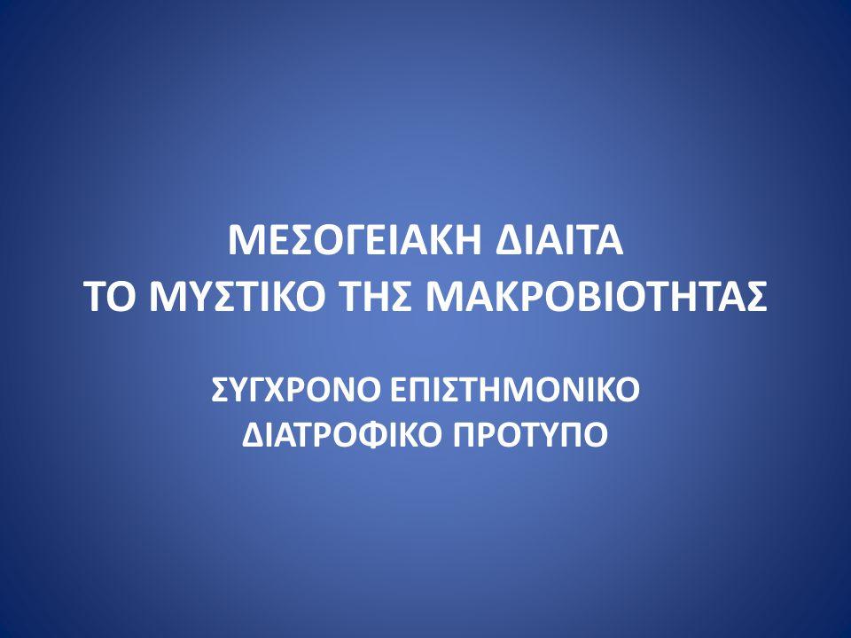 ΜΕΣΟΓΕΙΑΚΗ ΔΙΑΙΤΑ ΤΟ ΜΥΣΤΙΚΟ ΤΗΣ ΜΑΚΡΟΒΙΟΤΗΤΑΣ ΣΥΓΧΡΟΝΟ ΕΠΙΣΤΗΜΟΝΙΚΟ ΔΙΑΤΡΟΦΙΚΟ ΠΡΟΤΥΠΟ
