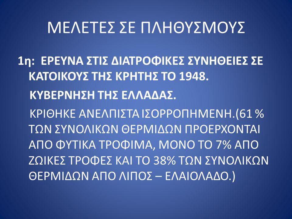 ΜΕΛΕΤΕΣ ΣΕ ΠΛΗΘΥΣΜΟΥΣ 1η: ΕΡΕΥΝΑ ΣΤΙΣ ΔΙΑΤΡΟΦΙΚΕΣ ΣΥΝΗΘΕΙΕΣ ΣΕ ΚΑΤΟΙΚΟΥΣ ΤΗΣ ΚΡΗΤΗΣ ΤΟ 1948.