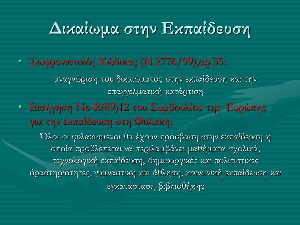 Δικαίωμα στην Εκπαίδευση Σωφρονιστικός Κώδικας (Ν.2776/99),αρ.35:Σωφρονιστικός Κώδικας (Ν.2776/99),αρ.35: αναγνώριση του δικαιώματος στην εκπαίδευση κ