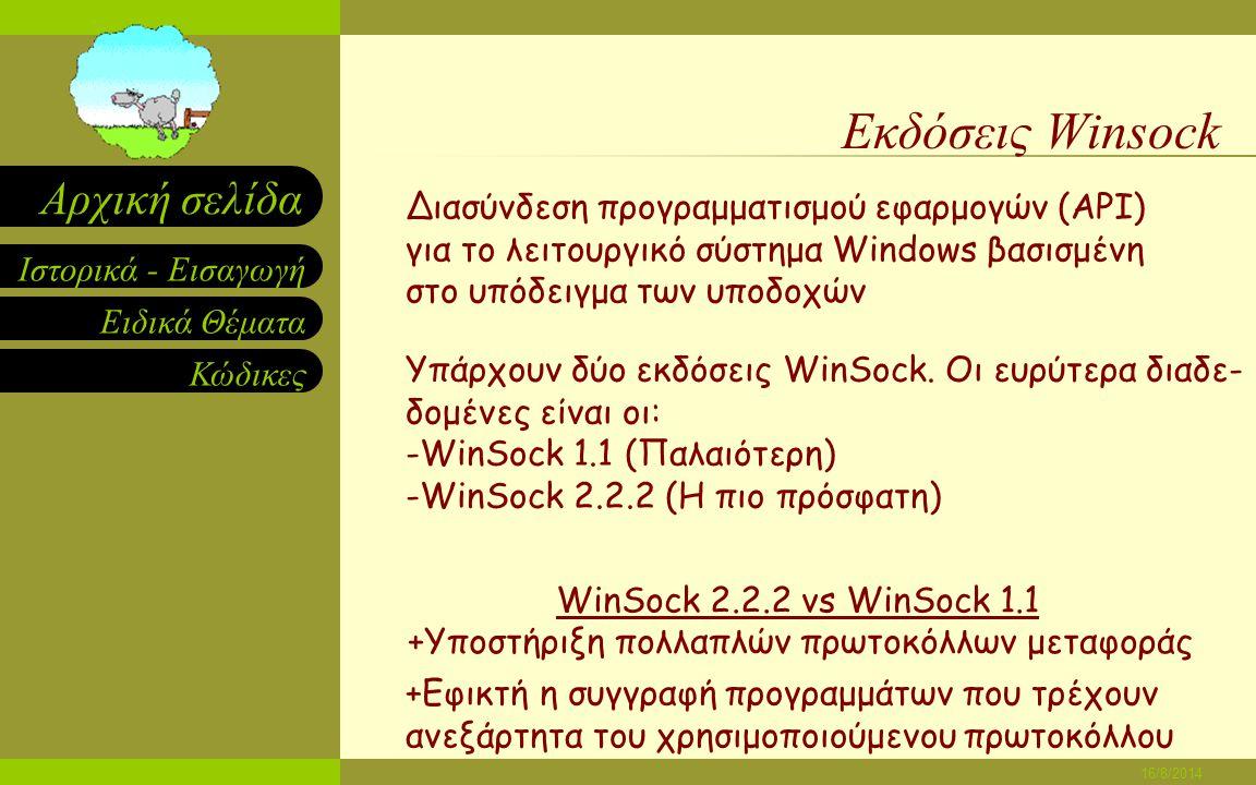 Ειδικά Θέματα Κώδικες Ιστορικά - Εισαγωγή Αρχική σελίδα 16/8/2014 Συναρτήσεις Λήψης Δεδομένων -Λήψη δεδομένων (συνδεσμική μεταφορά) Recv(υποδοχή, buffer, μήκος, σημαίες) -Λήψη δεδομένων (ασυνδεσμική μεταφορά) Recvfrom(υποδοχή, buffer, μήκος, σημαίες, διεύθυνση αποστολέα, μήκος διεύθυνσης αποστολέα) Recvmsg(υποδοχή, δομή μηνύματος, σημαίες) >
