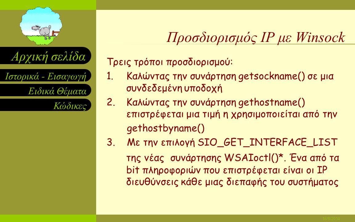 Ειδικά Θέματα Κώδικες Ιστορικά - Εισαγωγή Αρχική σελίδα 16/8/2014 UDP Πρωτόκολλο Αυτοδύναμων Πακέτων Χρήστη (User Datagram Protocol,UDP) +Πιο οικονομικό σε σχέση με το TCP (8 bytes Header) Πλεονεκτήματα +Πιο γρήγορο (Λείπουν οι αλγόριθμοι Nagle και Delayed ACK) +Μικρότερο διάστημα λανθάνουσας κατάστασης μεταξύ άφιξης πακέτου στην κάρτα δικτύου και παράδοσής του στην εφαρμογή (Απαιτείται λιγότερος κώδικας) +Μόνο UDP πακέτα μπορούν να είναι εκπεμπόμενα και πολυεκπεμπόμενα