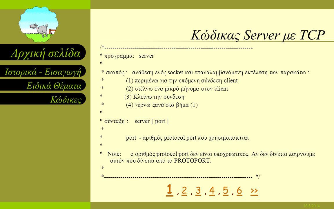 Ειδικά Θέματα Κώδικες Ιστορικά - Εισαγωγή Αρχική σελίδα 16/8/2014 Κώδικας Client με TCP /* σύνδεση του socket με τον καθορισμένο server. */ if (connec