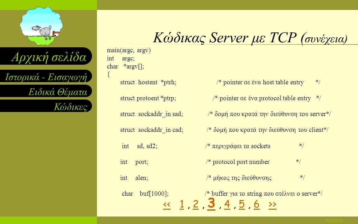Ειδικά Θέματα Κώδικες Ιστορικά - Εισαγωγή Αρχική σελίδα 16/8/2014 Κώδικας Server με TCP ( συνέχεια) /* server.c – κώδικας παραδείγματος server που χρη
