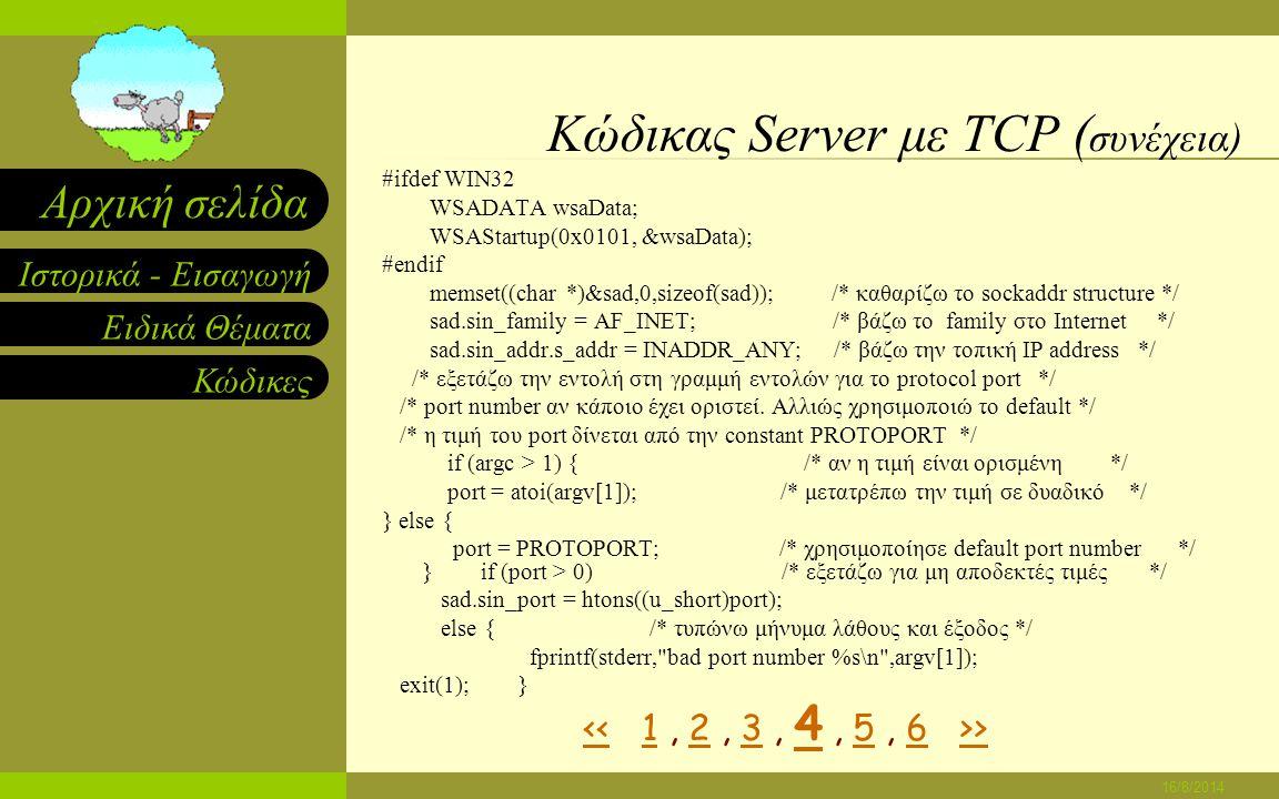 Ειδικά Θέματα Κώδικες Ιστορικά - Εισαγωγή Αρχική σελίδα 16/8/2014 Κώδικας Server με TCP ( συνέχεια) main(argc, argv) int argc; char *argv[]; { struct hostent *ptrh; /* pointer σε ένα host table entry */ struct protoent *ptrp; /* pointer σε ένα protocol table entry */ struct sockaddr_in sad; /* δομή που κρατά την διεύθυνση του server*/ struct sockaddr_in cad; /* δομή που κρατά την διεύθυνση του client*/ int sd, sd2; /* περιγράφει τα sockets */ int port; /* protocol port number */ int alen; /* μήκος της διεύθυνσης */ char buf[1000]; /* buffer για το string που στέλνει ο server*/ << >12 3456>>