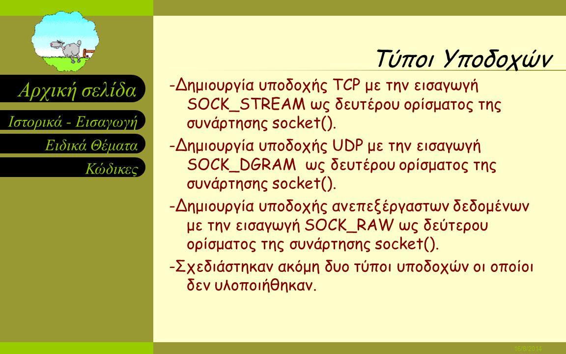Ειδικά Θέματα Κώδικες Ιστορικά - Εισαγωγή Αρχική σελίδα 16/8/2014 Κώδικας Server με TCP ( συνέχεια) /* καθορίζω το μήκος της ζητούμενης ουράς */ if (l