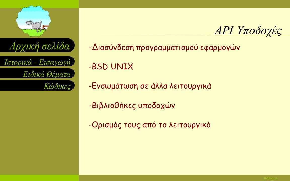 Ειδικά Θέματα Κώδικες Ιστορικά - Εισαγωγή Αρχική σελίδα 16/8/2014 -Κώδικας Client με TCP (Διαφάνειες 1, 2, 3, 4, 5, 6 )123456 -Κώδικας Server με TCP (Διαφάνειες 1, 2, 3, 4, 5, 6 )123456 Κώδικες