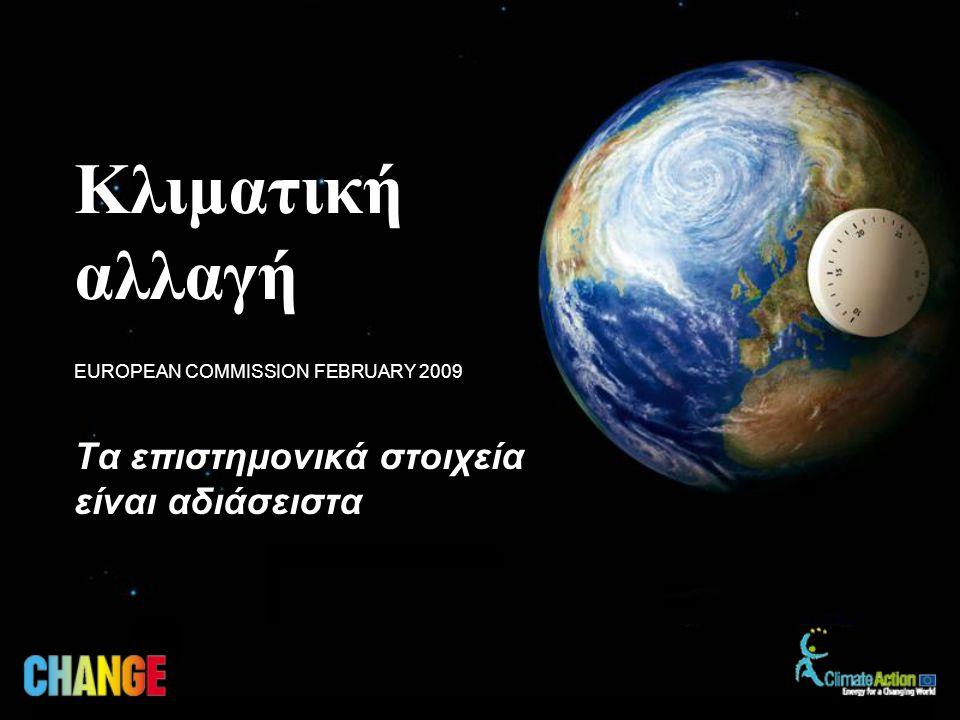 Τα επιστημονικά στοιχεία είναι αδιάσειστα EUROPEAN COMMISSION FEBRUARY 2009 Κλιματική αλλαγή