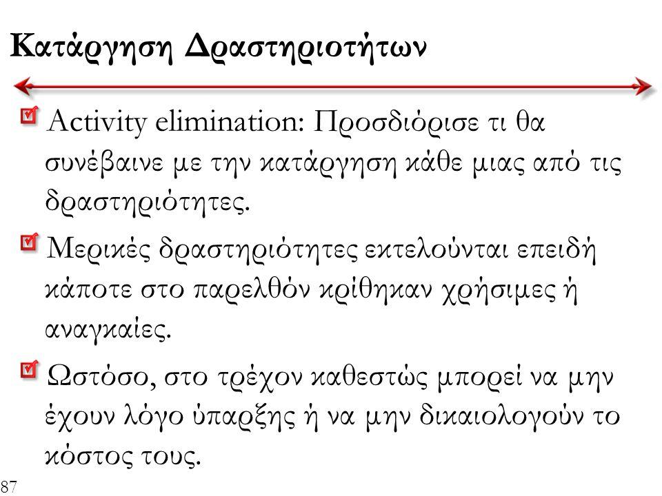87 Κατάργηση Δραστηριοτήτων Activity elimination: Προσδιόρισε τι θα συνέβαινε με την κατάργηση κάθε μιας από τις δραστηριότητες. Μερικές δραστηριότητε