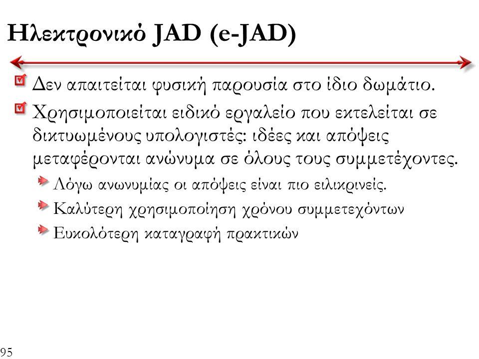 95 Ηλεκτρονικό JAD (e-JAD) Δεν απαιτείται φυσική παρουσία στο ίδιο δωμάτιο. Χρησιμοποιείται ειδικό εργαλείο που εκτελείται σε δικτυωμένους υπολογιστές