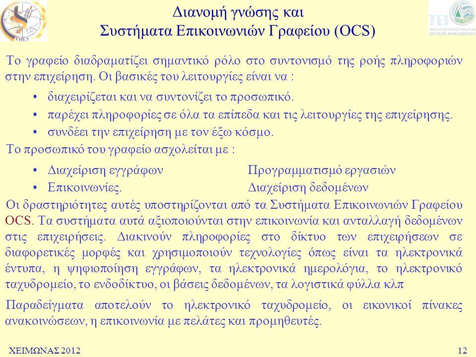 ΧΕΙΜΩΝΑΣ 201212 Διανομή γνώσης και Συστήματα Επικοινωνιών Γραφείου (OCS) Το γραφείο διαδραματίζει σημαντικό ρόλο στο συντονισμό της ροής πληροφοριών σ