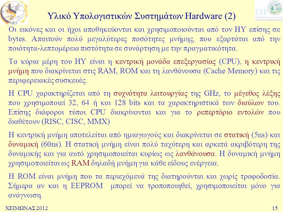 ΧΕΙΜΩΝΑΣ 201215 Υλικό Υπολογιστικών Συστημάτων Hardware (2) Οι εικόνες και οι ήχοι αποθηκεύονται και χρησιμοποιούνται από τον ΗΥ επίσης σε bytes. Απαι