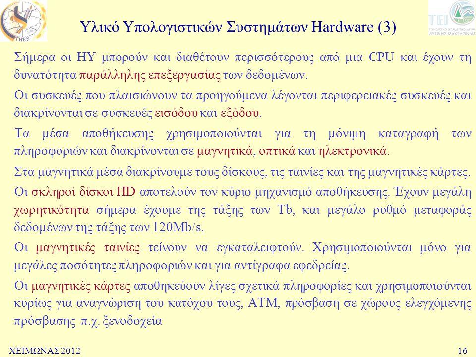 ΧΕΙΜΩΝΑΣ 201216 Υλικό Υπολογιστικών Συστημάτων Hardware (3) Σήμερα οι ΗΥ μπορούν και διαθέτουν περισσότερους από μια CPU και έχουν τη δυνατότητα παράλ