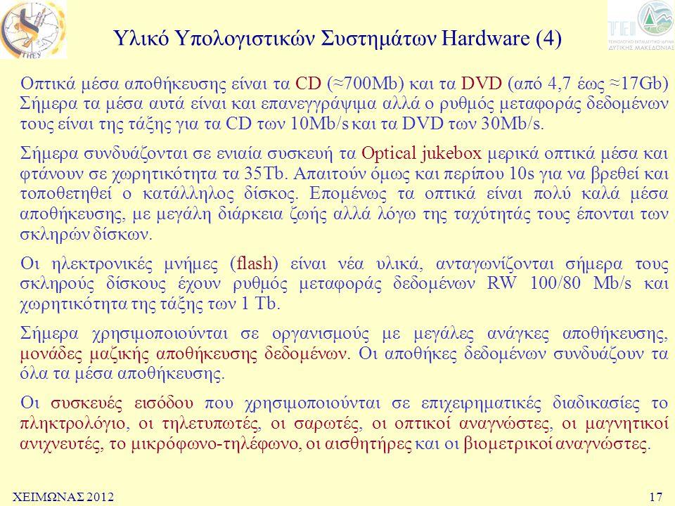 ΧΕΙΜΩΝΑΣ 201217 Υλικό Υπολογιστικών Συστημάτων Hardware (4) Οπτικά μέσα αποθήκευσης είναι τα CD (≈700Mb) και τα DVD (από 4,7 έως ≈17Gb) Σήμερα τα μέσα