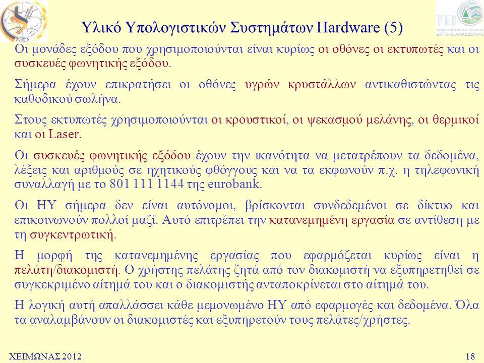 ΧΕΙΜΩΝΑΣ 201218 Υλικό Υπολογιστικών Συστημάτων Hardware (5) Οι μονάδες εξόδου που χρησιμοποιούνται είναι κυρίως οι οθόνες οι εκτυπωτές και οι συσκευές