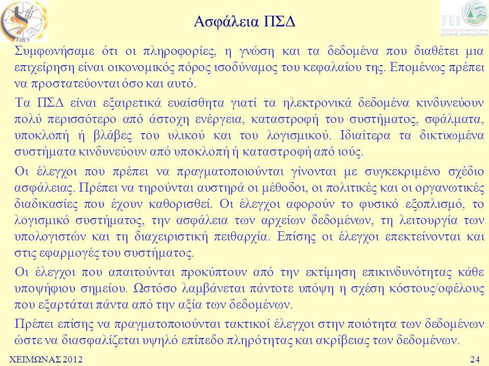 ΧΕΙΜΩΝΑΣ 201224 Ασφάλεια ΠΣΔ Συμφωνήσαμε ότι οι πληροφορίες, η γνώση και τα δεδομένα που διαθέτει μια επιχείρηση είναι οικονομικός πόρος ισοδύναμος το