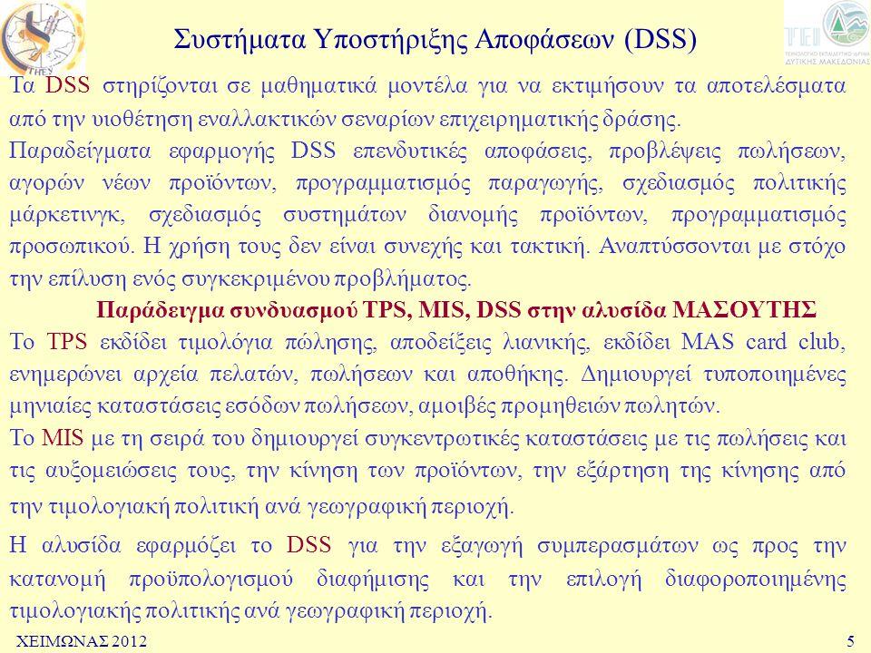 ΧΕΙΜΩΝΑΣ 20125 Συστήματα Υποστήριξης Αποφάσεων (DSS) Τα DSS στηρίζονται σε μαθηματικά μοντέλα για να εκτιμήσουν τα αποτελέσματα από την υιοθέτηση εναλ