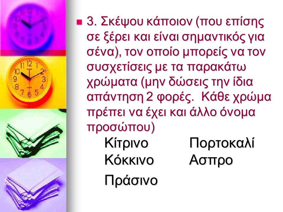 3. Σκέψου κάποιον (που επίσης σε ξέρει και είναι σημαντικός για σένα), τον οποίο μπορείς να τον συσχετίσεις με τα παρακάτω χρώματα (μην δώσεις την ίδι