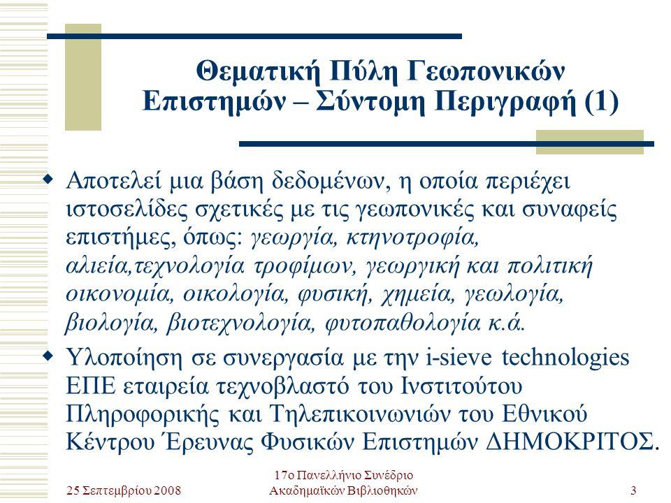 25 Σεπτεμβρίου 2008 17ο Πανελλήνιο Συνέδριο Ακαδημαϊκών Βιβλιοθηκών14 Αποτελέσματα – Πιθανές Μέθοδοι Αναζήτησης και Πλοήγησης Δημοφιλέστερη απάντηση: η αναζήτηση ή πλοήγηση με βάση το όνομα του συγγραφέα ή τις λέξεις-κλειδιά Σημαντικές απαντήσεις: η αναζήτηση ή πλοήγηση με βάση τις λέξεις-κλειδιά και τους τελεστές της Boolean λογικής (and, or, not), τις λέξεις-κλειδιά αλλά σε συγκεκριμένες θεματικές κατηγορίες, και το όνομα του συγγραφέα αλλά σε συγκεκριμένες θεματικές κατηγορίες Λιγότερο προτιμώμενη μέθοδος: η αναζήτηση ή πλοήγηση με βάση την ημερομηνία έκδοσης μιας ιστοσελίδας