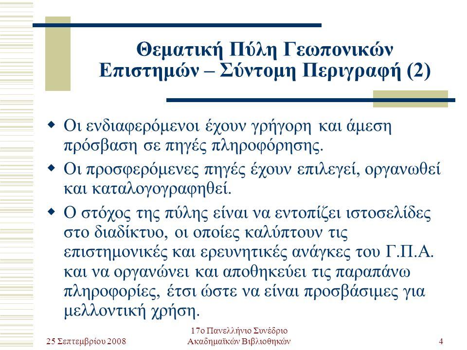 25 Σεπτεμβρίου 2008 17ο Πανελλήνιο Συνέδριο Ακαδημαϊκών Βιβλιοθηκών4 Θεματική Πύλη Γεωπονικών Επιστημών – Σύντομη Περιγραφή (2)  Οι ενδιαφερόμενοι έχουν γρήγορη και άμεση πρόσβαση σε πηγές πληροφόρησης.