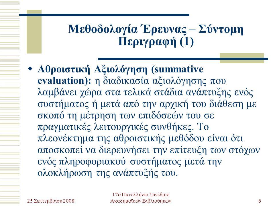25 Σεπτεμβρίου 2008 17ο Πανελλήνιο Συνέδριο Ακαδημαϊκών Βιβλιοθηκών7 Μεθοδολογία Έρευνας – Σύντομη Περιγραφή (2)  Ένας τρόπος μελέτης της επίτευξης ή μη των στόχων είναι να εντοπιστούν και να καταγραφούν οι απόψεις και οι παρατηρήσεις των ατόμων που πρόκειται να χρησιμοποιήσουν το πληροφοριακό σύστημα.