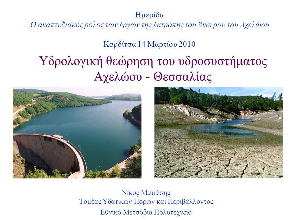 Υδρολογική θεώρηση του υδροσυστήματος Αχελώου - Θεσσαλίας Νίκος Μαμάσης Τομέας Υδατικών Πόρων και Περιβάλλοντος Εθνικό Μετσόβιο Πολυτεχνείο Ημερίδα Ο