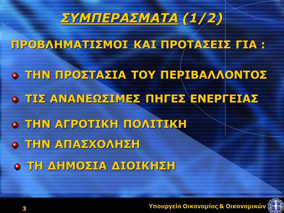 Υπουργείο Οικονομίας & Οικονομικών 3 ΠΡΟΒΛΗΜΑΤΙΣΜΟΙ ΚΑΙ ΠΡΟΤΑΣΕΙΣ ΓΙΑ : ΣΥΜΠΕΡΑΣΜΑΤΑ (1/2) THN ΠΡΟΣΤΑΣΙΑ ΤΟΥ ΠΕΡΙΒΑΛΛΟΝΤΟΣ ΤΙΣ ΑΝΑΝΕΩΣΙΜΕΣ ΠΗΓΕΣ ΕΝΕΡΓ