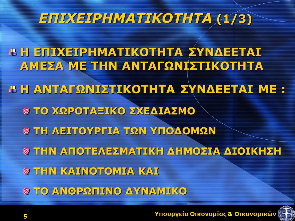 Υπουργείο Οικονομίας & Οικονομικών 5 ΕΠΙΧΕΙΡΗΜΑΤΙΚΟΤΗΤΑ (1/3) Η ΕΠΙΧΕΙΡΗΜΑΤΙΚΟΤΗΤΑ ΣΥΝΔΕΕΤΑΙ ΑΜΕΣΑ ΜΕ ΤΗΝ ΑΝΤΑΓΩΝΙΣΤΙΚΟΤΗΤΑ Η ΑΝΤΑΓΩΝΙΣΤΙΚΟΤΗΤΑ ΣΥΝΔΕΕ