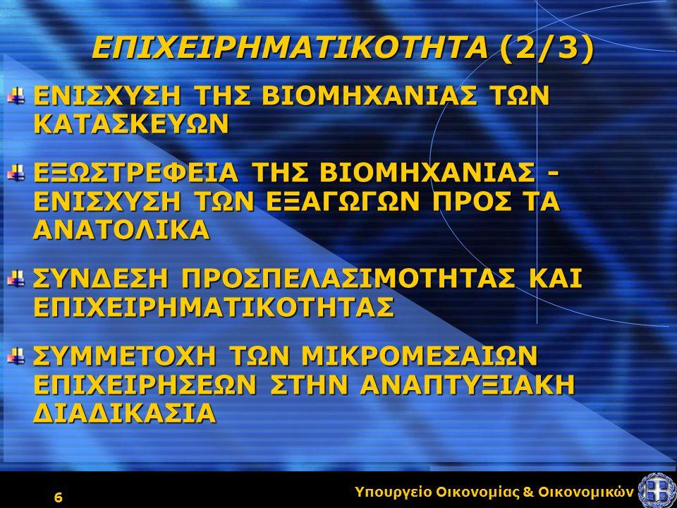 Υπουργείο Οικονομίας & Οικονομικών 17 Ο ΠΡΩΤΟΓΕΝΗΣ ΤΟΜΕΑΣ ΑΠΟΤΕΛΕΙ «ΚΛΕΙΔΙ» ΣΤΗΝ ΚΟΙΝΩΝΙΚΗ ΣΥΝΟΧΗ ΑΓΡΟΤΙΚΗ ΑΝΑΠΤΥΞΗ (2/4) ΤΟ ΠΡΟΓΡΑΜΜΑ ΑΓΡΟΤΙΚΗΣ ΑΝΑΠΤΥΞΗΣ ΝΑ ΑΠΟΤΕΛΕΣΕΙ ΕΝΑ ΑΝΕΞΑΡΤΗΤΟ ΠΡΟΓΡΑΜΜΑ ME 3 ΣΤΡΑΤΗΓΙΚΕΣ ΠΡΟΤΕΡΑΙΟΤΗΤΕΣ : ΑΝΤΑΓΩΝΙΣΤΙΚΟΤΗΤΑΠΟΙΟΤΗΤΑΠΕΡΙΒΑΛΛΟΝ