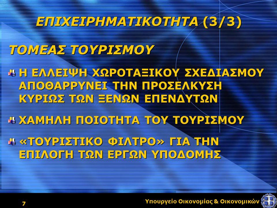 Υπουργείο Οικονομίας & Οικονομικών 7 ΤΟΜΕΑΣ ΤΟΥΡΙΣΜΟΥ Η ΕΛΛΕΙΨΗ ΧΩΡΟΤΑΞΙΚΟΥ ΣΧΕΔΙΑΣΜΟΥ ΑΠΟΘΑΡΡΥΝΕΙ ΤΗΝ ΠΡΟΣΕΛΚΥΣΗ ΚΥΡΙΩΣ ΤΩΝ ΞΕΝΩΝ ΕΠΕΝΔΥΤΩΝ ΧΑΜΗΛΗ ΠΟ