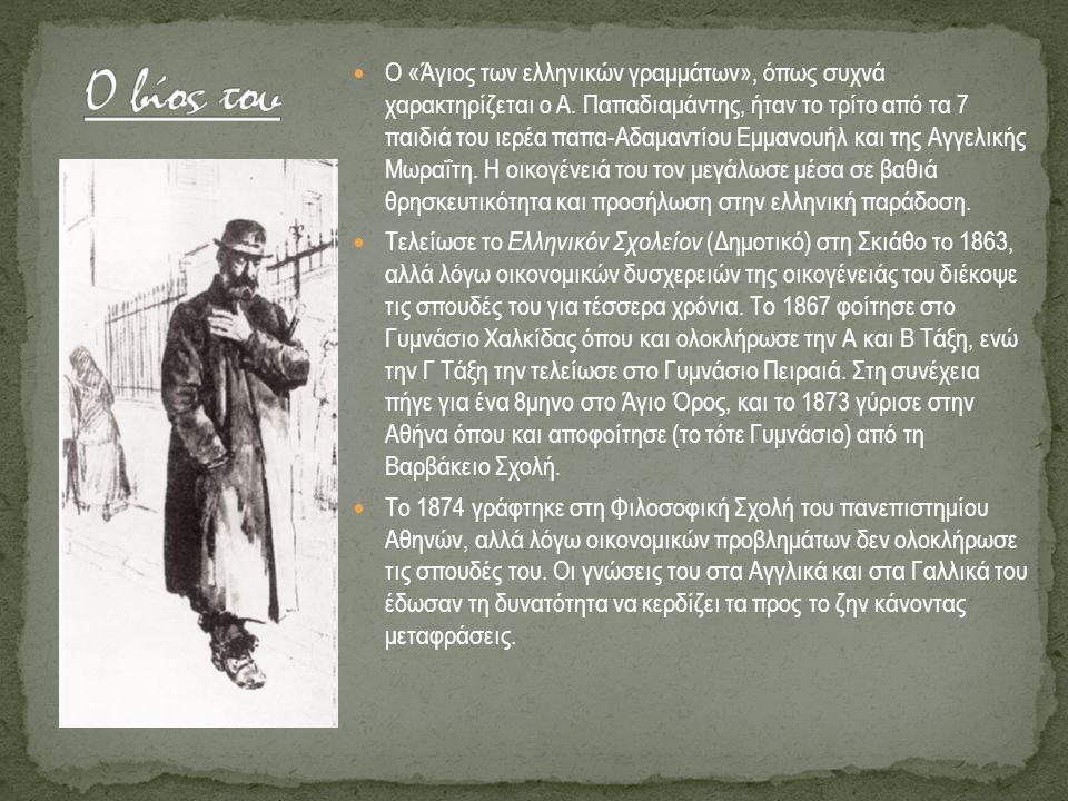 Ο «Άγιος των ελληνικών γραμμάτων», όπως συχνά χαρακτηρίζεται ο Α. Παπαδιαμάντης, ήταν το τρίτο από τα 7 παιδιά του ιερέα παπα-Αδαμαντίου Εμμανουήλ και