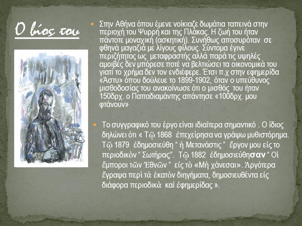 Στην Αθήνα όπου έμενε νοίκιαζε δωμάτια ταπεινά στην περιοχή του Ψυρρή και της Πλάκας. Η ζωή του ήταν πάντοτε μοναχική (ασκητική). Συνήθως αποσυρόταν σ