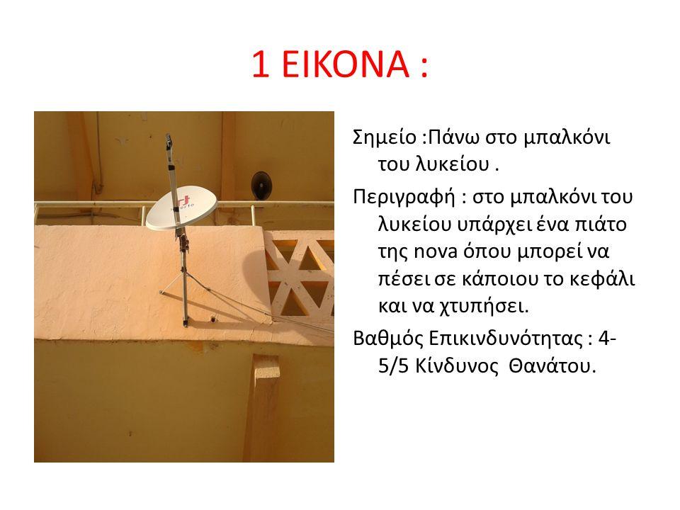 1 ΕΙΚΟΝΑ : Προτεινόμενη Μέριμνα : Επισκευή από τους ειδικούς. Αρμόδια Αρχή : Δήμος Κρήτης.
