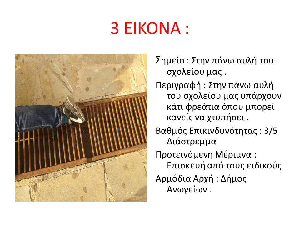 3 ΕΙΚΟΝΑ : Σ ημείο : Στην πάνω αυλή του σχολείου μας.